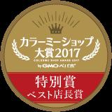 S特別賞ベスト店長賞