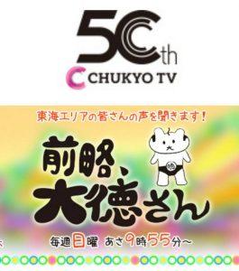 中京テレビ 大徳さんの取材を受けました
