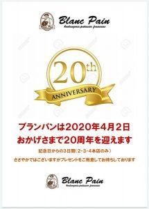 2020年4月2日に20周年を迎えます(4/2からの3日間プレゼントあります 東山本店のみ)