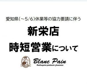 カフェ・ブランパン 新栄店 時短営業について