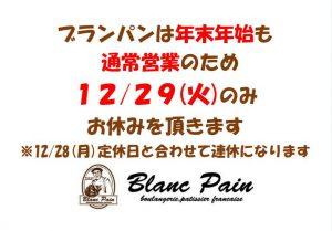 ブランパン東山本店の営業日について