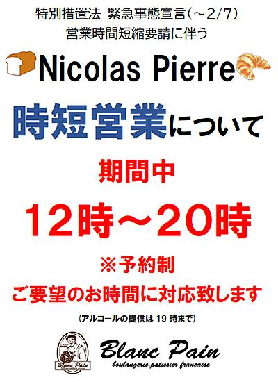 Nicolas Pierre 時短営業について